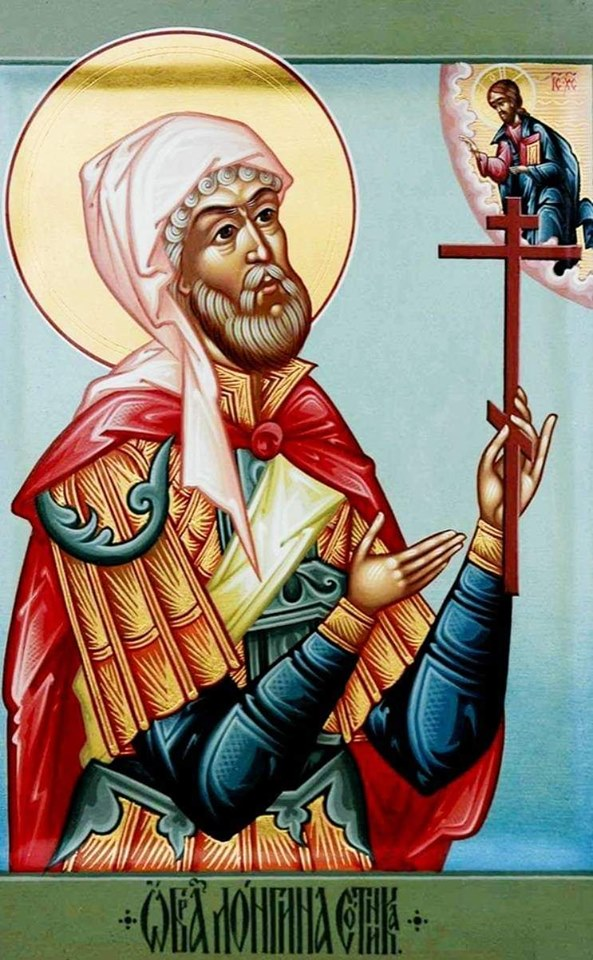 Житие и страдание на свети мъченик Лонгин Стотник | ПРАВОСЛАВЕН ХРАМ